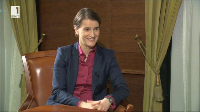 Искаме приятелство – Ана Бърнабич, премиер на Сърбия