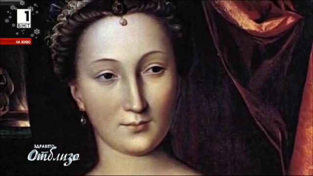Тайната на Диана дьо Поатие