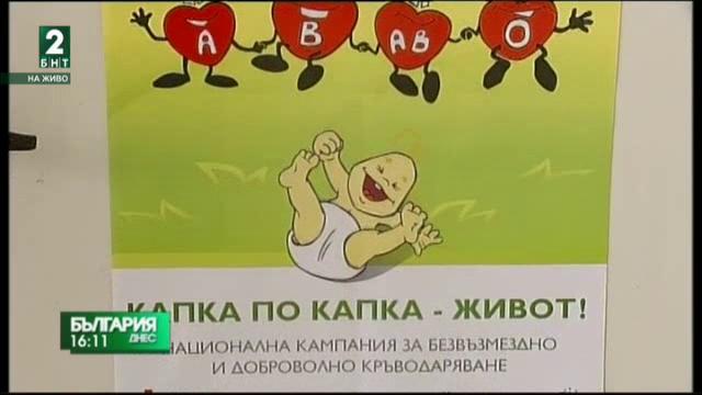 Недостиг на кръвна плазма в МБАЛ в Благоевград