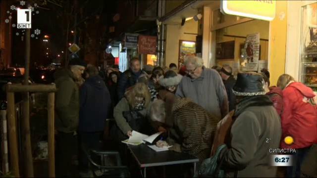 Протест срещу закриване на филиал на ДКЦ