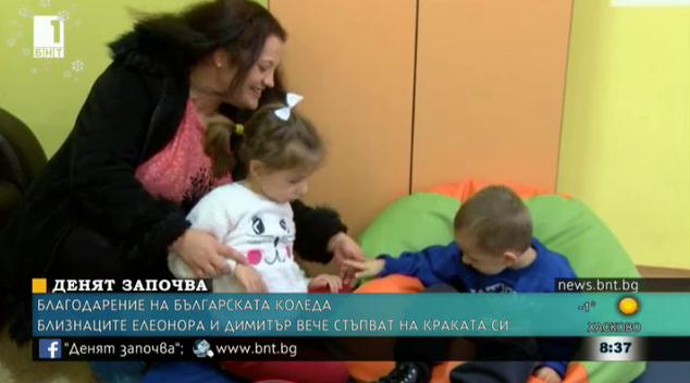 Благодарение на Българската Коледа близнаци вече стъпват на краката си