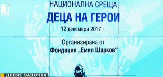 Фондация Емил Шарков организира среща на децата на загинали служители на МВР