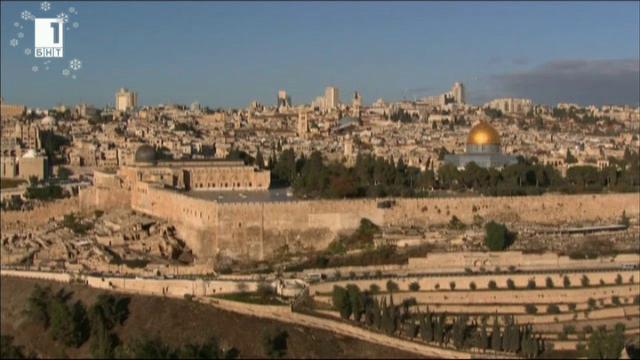 Ерусалим днес: за вярата в компромиса и мирното съжителство