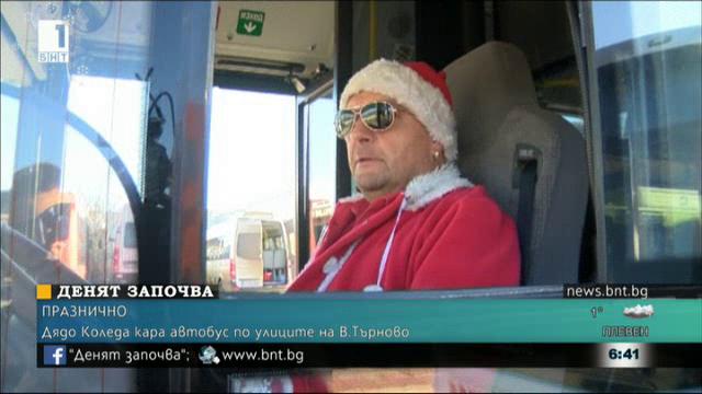 Дядо Коледа кара автобус по улиците на Велико Търново