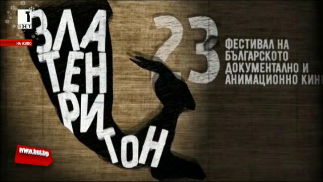 Фестивал за документално и анимационно кино Златен ритон