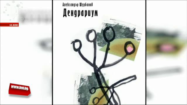 Проф. Александър Шурбанов с нова поетична книга