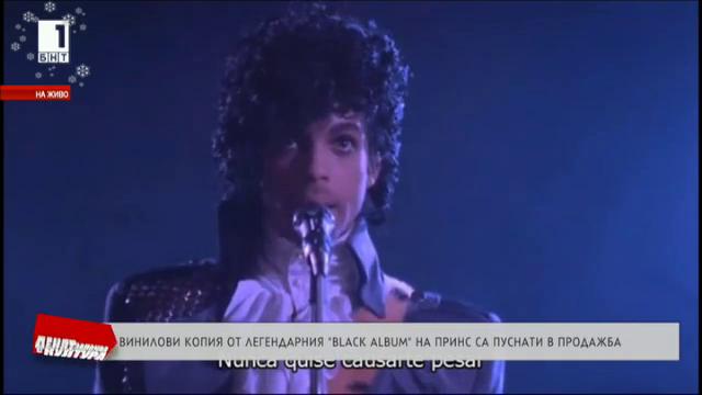 Винилови копия от легендарния Black Album на Принс са пуснати в продажба