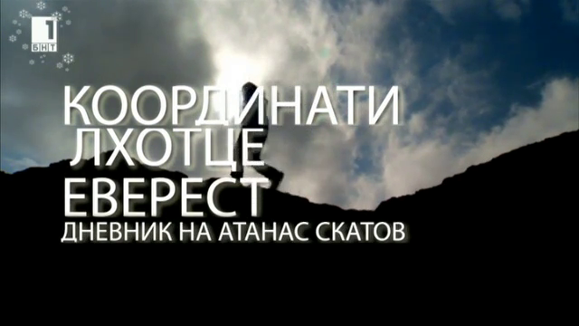 Координати Лхотце - Еверест: Дневникът на Атанас Скатов. 20.12.2017
