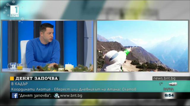 Във В кадър: Координати Лхотце - Еверест: Дневникът на Атанас Скатов
