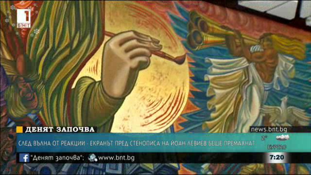Екранът пред стенописа на Йоан Левиев беше премахнат