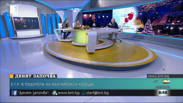 Б.Т.Р. в подкрепа на Българската Коледа