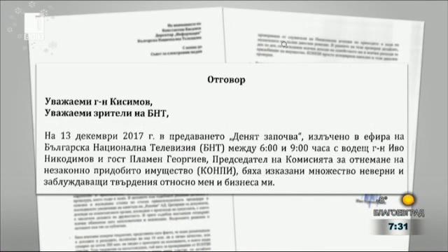 Право на отговор: Прокопиев по повод изявление на Пламен Георгиев в ефира на БНТ