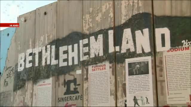 Ерусалим от двете страни на стената