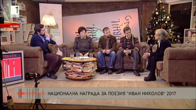 Национална награда за поезия Иван Николов