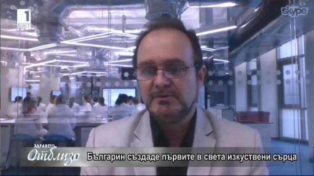 Първото сърце в епруветка – проф. Николай Желев