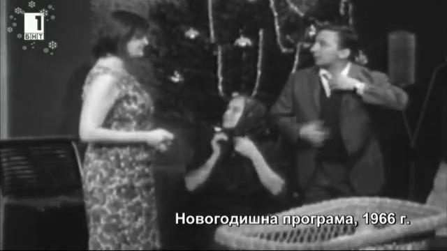 Живите архиви: Новогодишна програма, 1966 г.