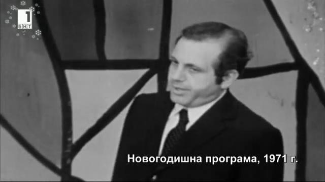 Живите архиви: Ицко Финци, Георги Парцалев и Никола Анастасов