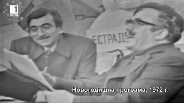 Живите архиви: Парцалев и Калоянчев в откъс от новогодишната програма, 1972 г.
