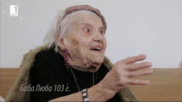 Най-дълбоките мъдрости и най-сладките закачки на нашите любими баби и дядовци
