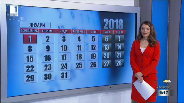 Кои са официалните почивни дни през 2018-а?