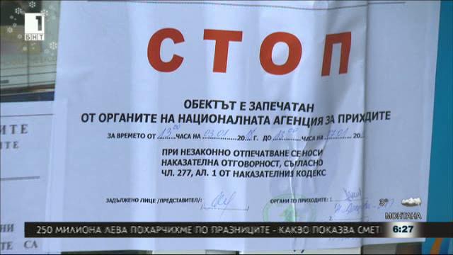 Запечатани от НАП обекти няма да продължават дейността си