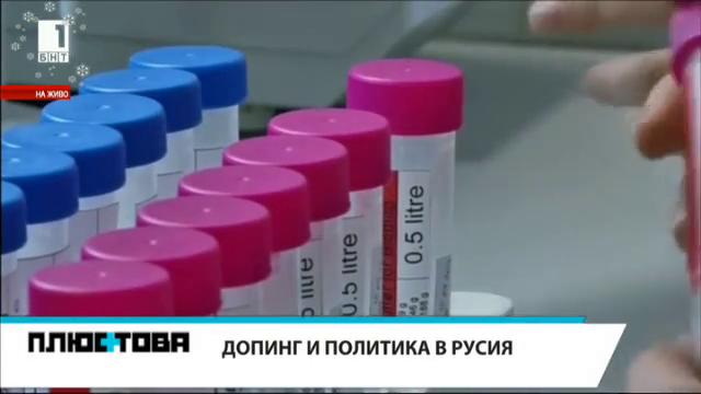 Допинг и политика в Русия