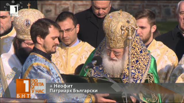 Слово на Патриарх Неофит, произнесено при освещаване на бойните знамена