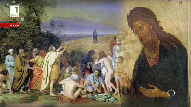 Богоявление - евангелското събитие, което чества Църквата на 6 януари
