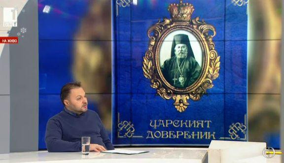 Царският довереник - книга за Доростоло-Червенския митрополит Василий