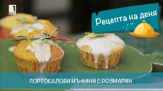 Портокалови мъфини с розмарин
