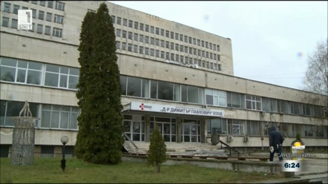 Новата година и старите проблеми в болницата в Свищов
