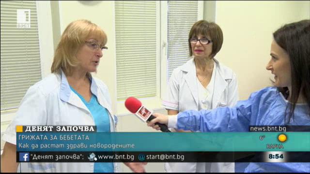 На Бабинден в болница Шейново