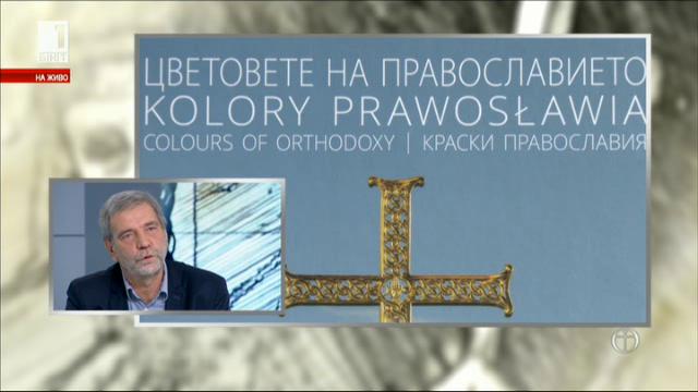 Цветовете на православието