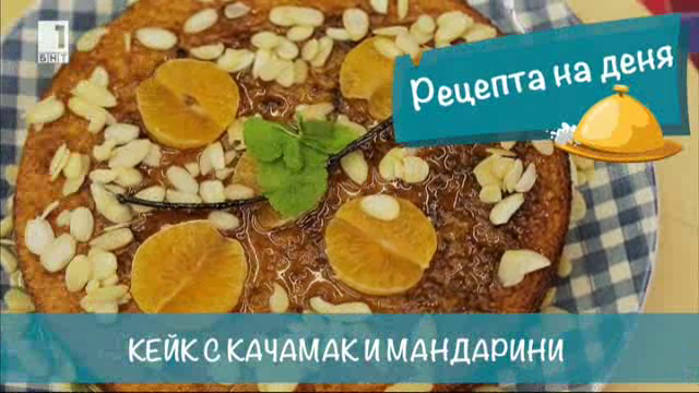 Кейк с качамак и мандарини