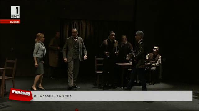 Театър София с премиера на Палачи