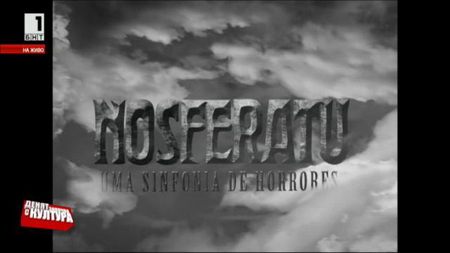 Великите филми: Носферату. Симфония на ужаса