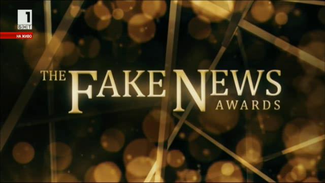 Наградите за фалшиви новини на Тръмп