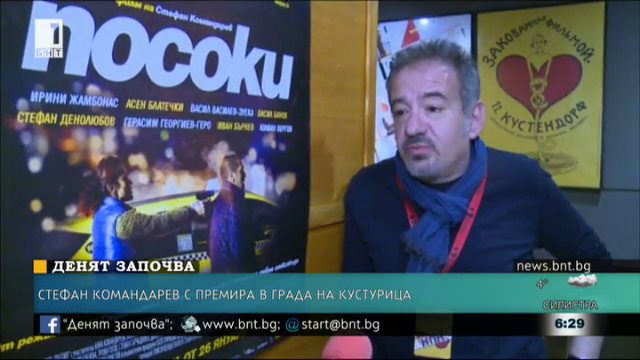Стефан Командарев с премиера в града на Кустурица
