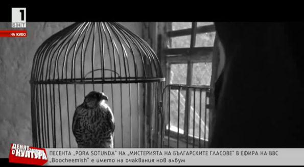 """Песента """"Pora Sotunda"""" бе официално представена в ефира на BBC"""