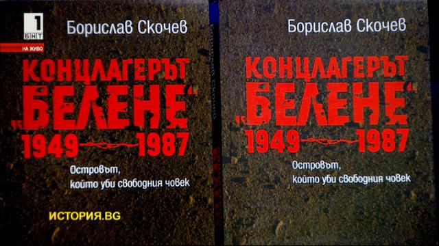 Лагерът в Белене 1949 - 1989