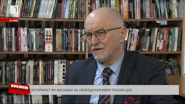 Историкът Ян Малицки за свободолюбивия полски дух