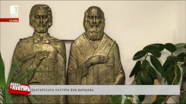 Българската култура във Варшава