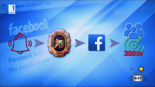 МВР въвежда система за търсене на изчезнали деца чрез Фейсбук