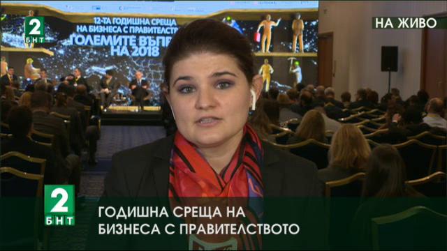България 12:30 – 30.01.2018