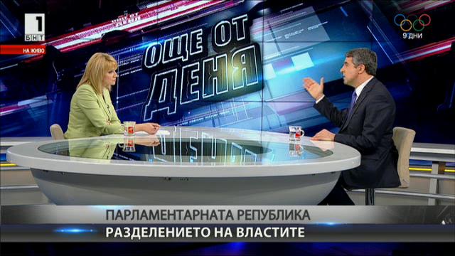 Росен Плевнелиев: Президентската република не е добра за България