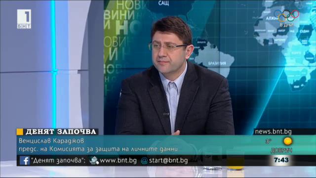 Нови правила за сигурността на личните ни данни - коментар на Венцислав Караджов