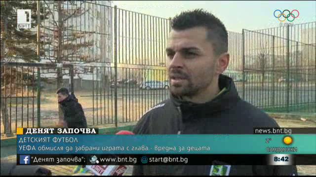 УЕФА обмисля забрана на играта с глава в детския футбол