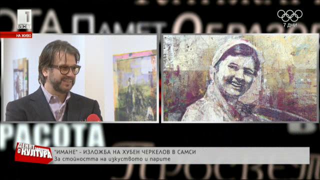 Изложбата на Хубен Черкелов Имане