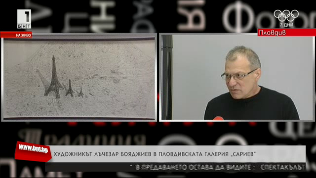 Лъчезар Бояджиев и Уютни дистопии