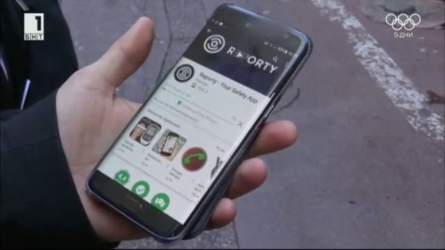Приложение за телефон помага на полицията в Ница
